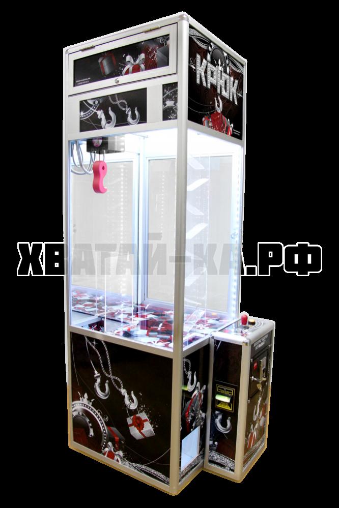 Призовой автомат 'Ловкий Крюк VIP' со СКАТОМ для мячей