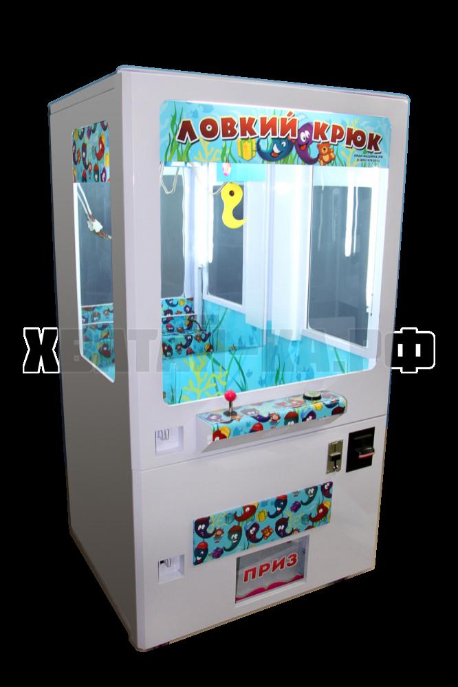 Призовой автомат 'Ловкий Крюк' в металлическом корпусе