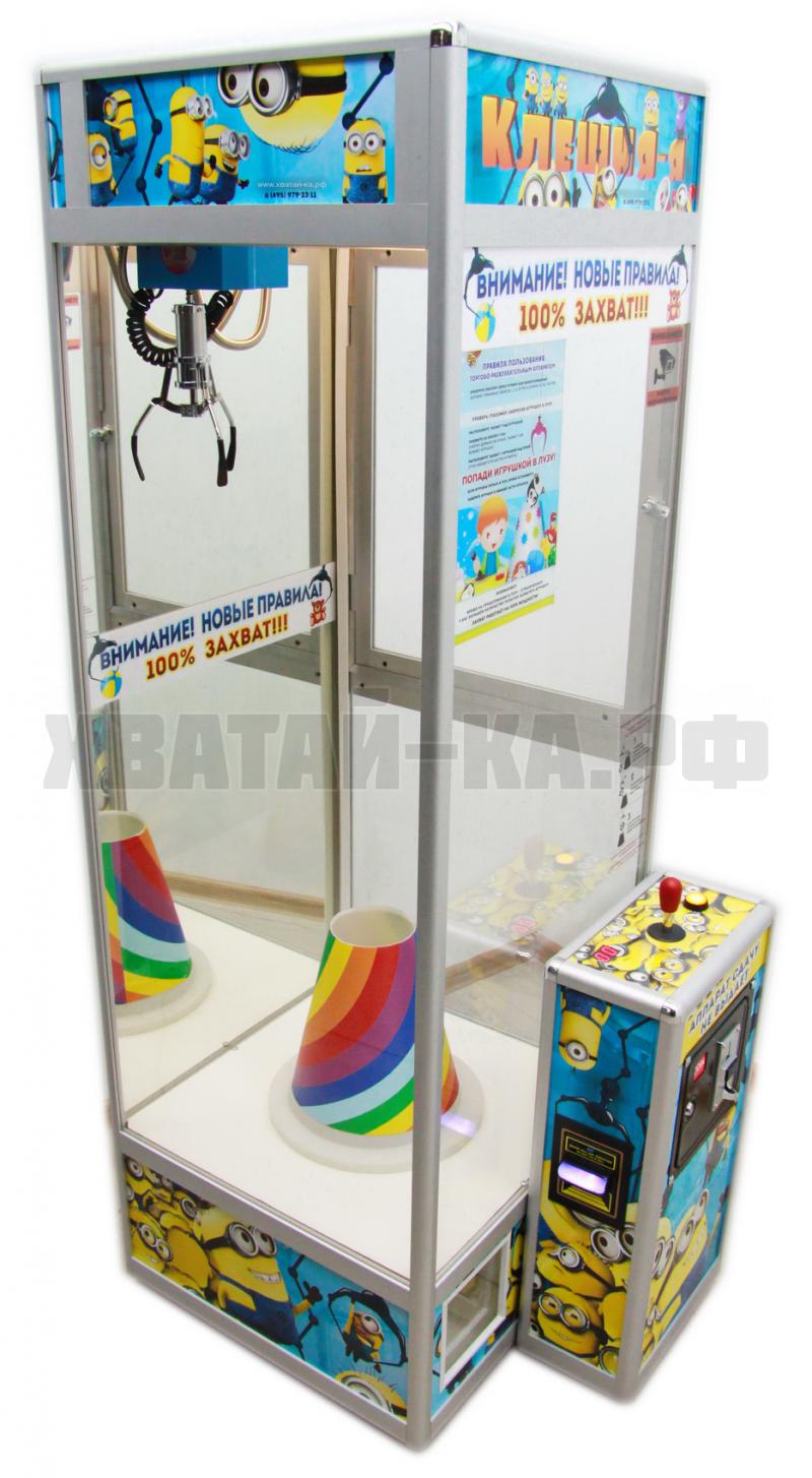 Детский призовой автомат с игрушками 'Хватай-ка с лузой' малая Б/У