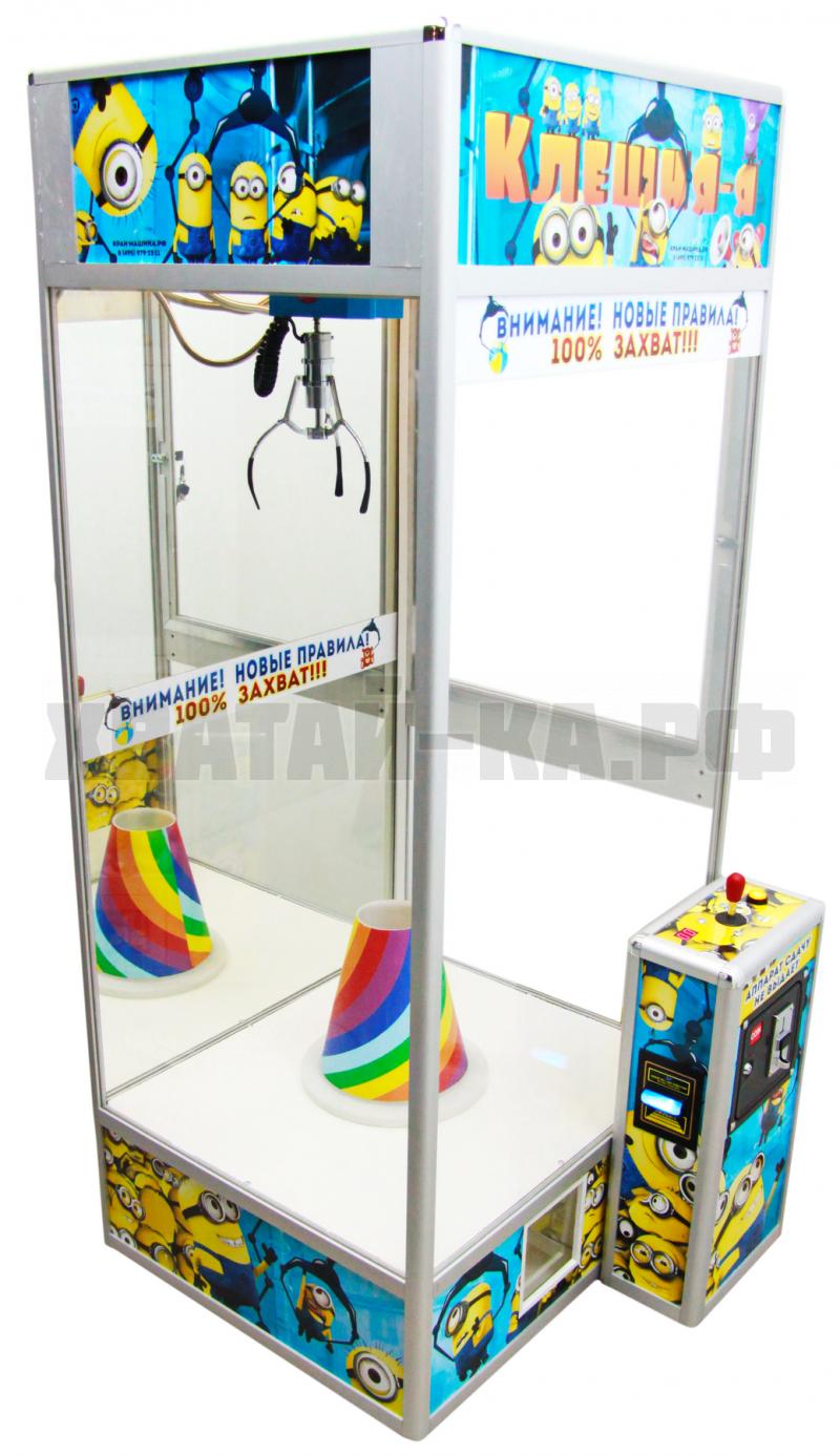 Торгово-призовой автомат 'Хватай-ка большая с лузой' с игрушками